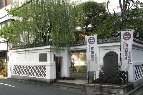 本所松坂町公園(吉良住宅遺跡)