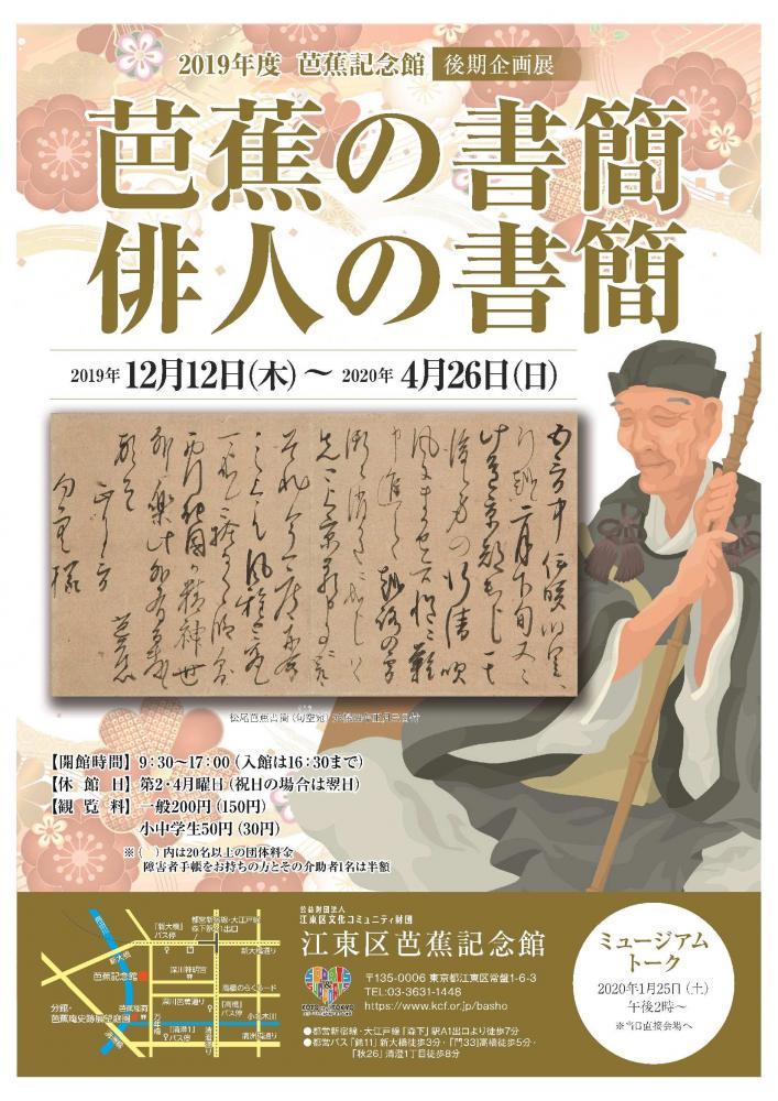 """Latter term plan exhibition """"letter of letter, haiku poet of Basho"""" [Basho Museum]"""