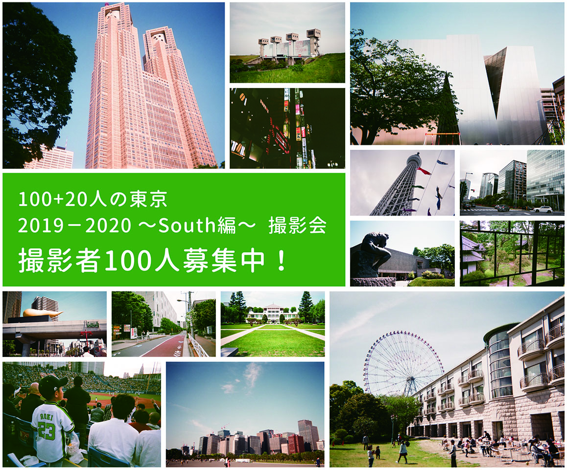 "We invite public participation for person from, building, city 100 photo exhibition ""Tokyo 2019-2020 - South edition ... with film with memory suru lens of 100+20 people"" photographers!"