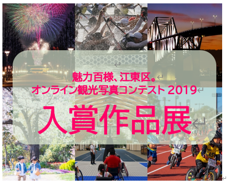 Attractive aspects of all kinds, Koto City. Online sightseeing photographic contest 2019<br> winning a prize exhibition