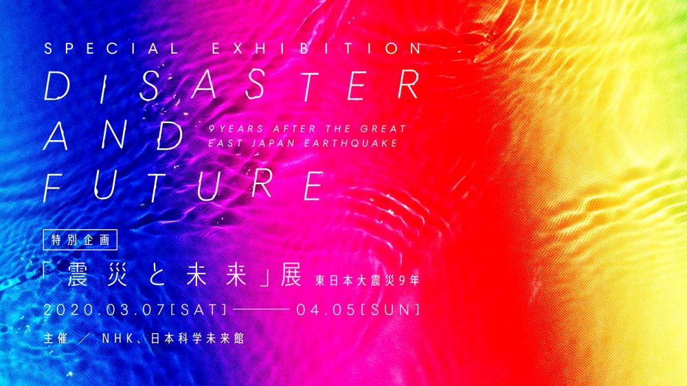"Special plan ""earthquake disaster and future"" exhibition - Great East Japan Earthquake nine years - <br> [Miraikan-The National Museum of Emerging Science and Innovation]"