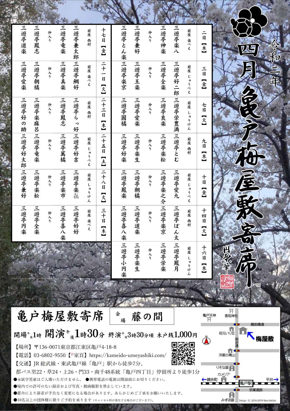 Kameido Umeyashiki variety hall [April]