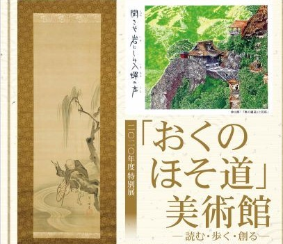 "Temporary exhibition ""Oku no Hosomichi"" art museum one one [Basho Museum] to read, and to walk, and to make"