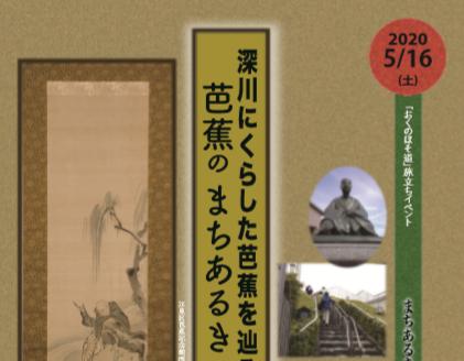 에도 고토 * 봄 축제 오쿠노호소미치 2020<br> 후카가와에 산 파초를 더듬는 파초의 거리 걸어
