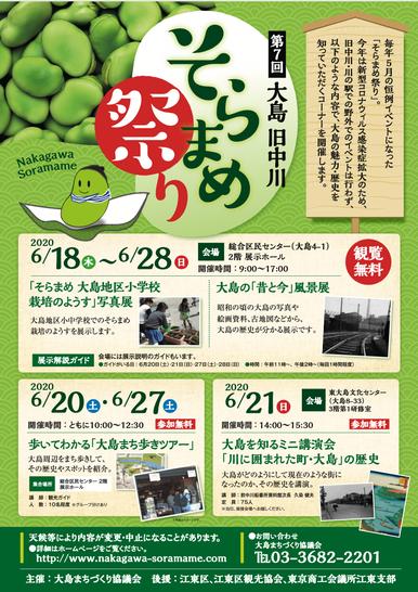 제7회 오오시마 구 나카가와 하늘 부지런한 축제