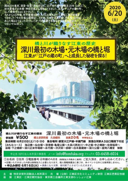 """다리와 강이 만들어내는 고토의 역사<br> """"후카가와 최초의 기바·모토키장의 다리와 굴"""""""