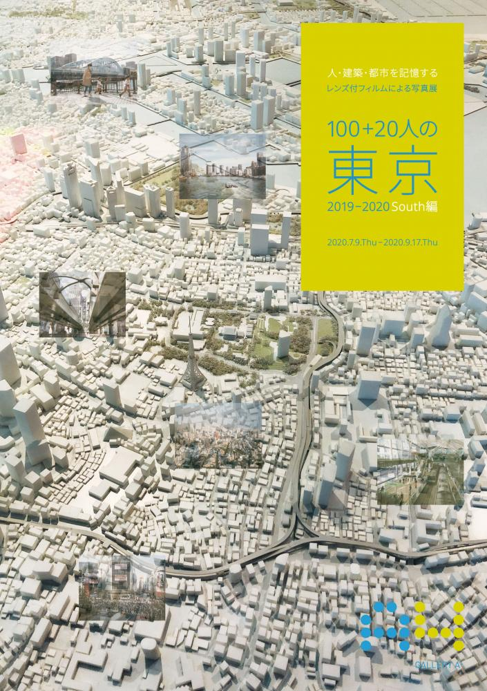 "Photo exhibition ""Tokyo 2019-2020 - South edition - with film in people, building, city with memory suru lens of 100+20 people"""