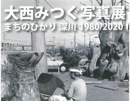 1980/2020 Hikari Fukagawa of Koto City Fukagawa Edo Museum temporary exhibition <br> Mitsugu Onishi photo exhibition-cho
