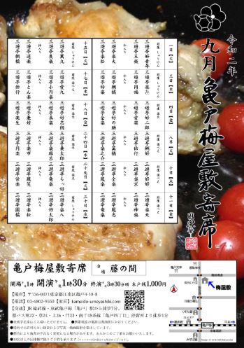 Kameido Umeyashiki variety hall [September]