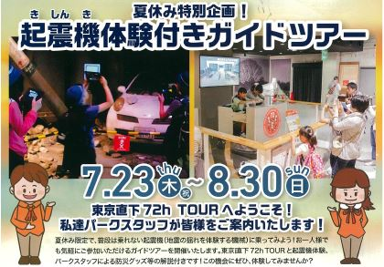 We are planned in particular in the summer by rest! Guided tour [Tokyo Rinkai Koiki Bosai Koen (The Tokyo Rinkai Disaster Prevention Park)] with <br> shake body omen
