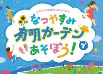 Let's play in Ariake garden in summer vacation!