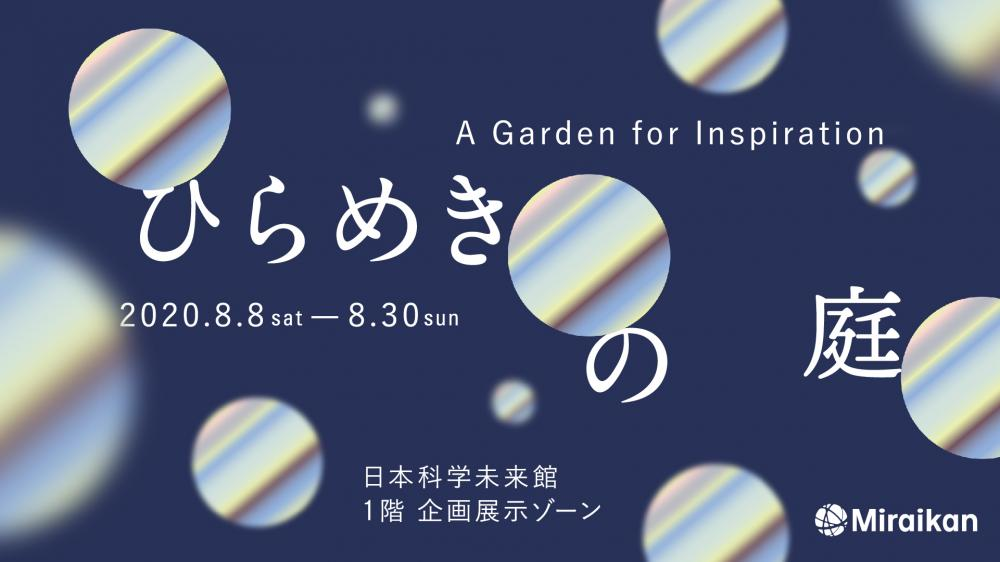 """Space installation """"garden of flash"""" [Miraikan-The National Museum of Emerging Science and Innovation]"""