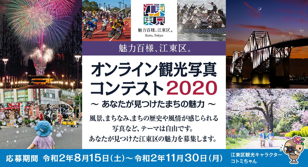 魅力100,江东区。在线观光摄影比赛2020