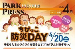 4월 개최 이벤트【도쿄 임해 광역 방재 공원】