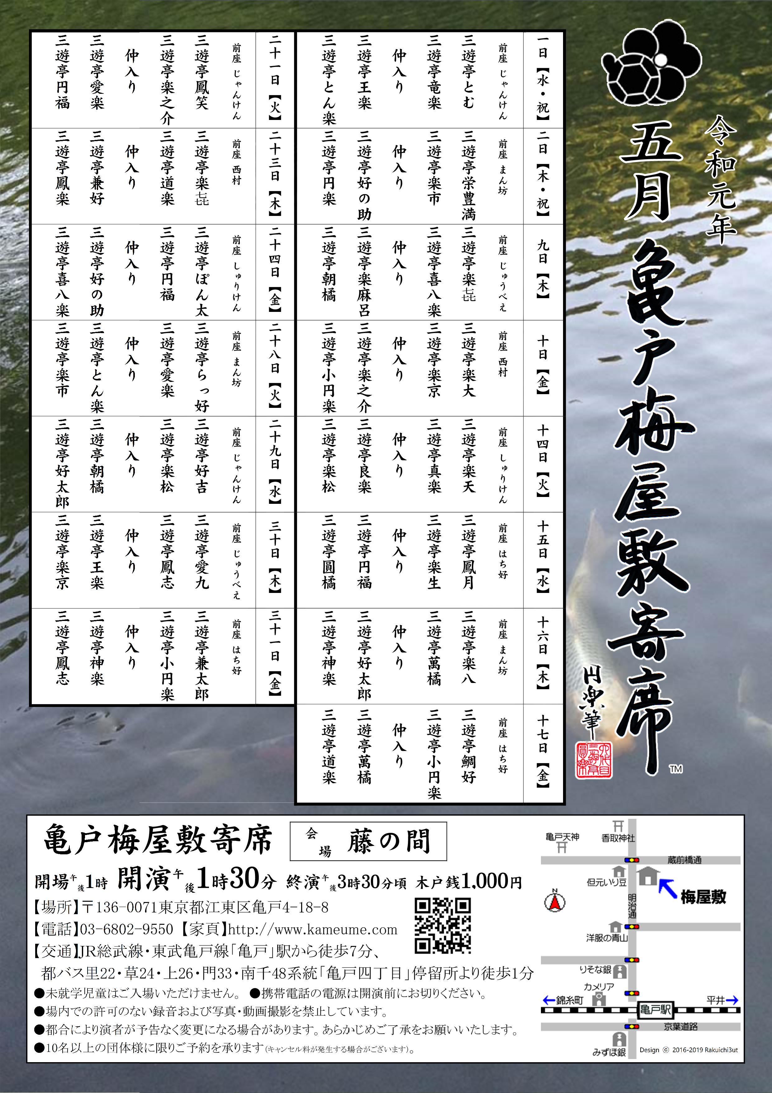 龟户梅屋敷曲艺场[五月]