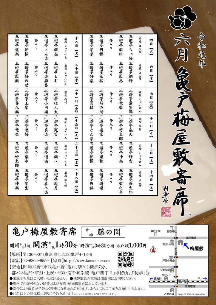 龟户梅屋敷曲艺场[六月]