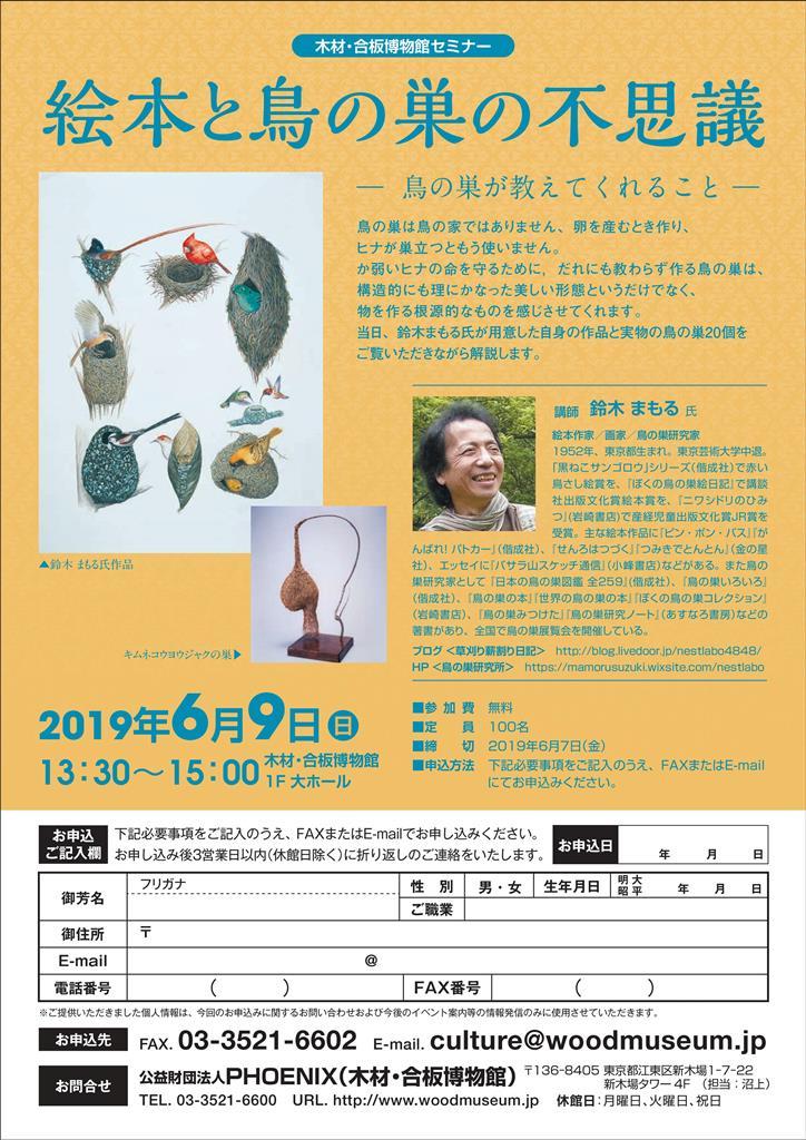 [木材・合板博物館研討會]連環畫和鳥的巢的不可思議