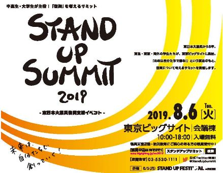 STAND UP SUMMIT 2019