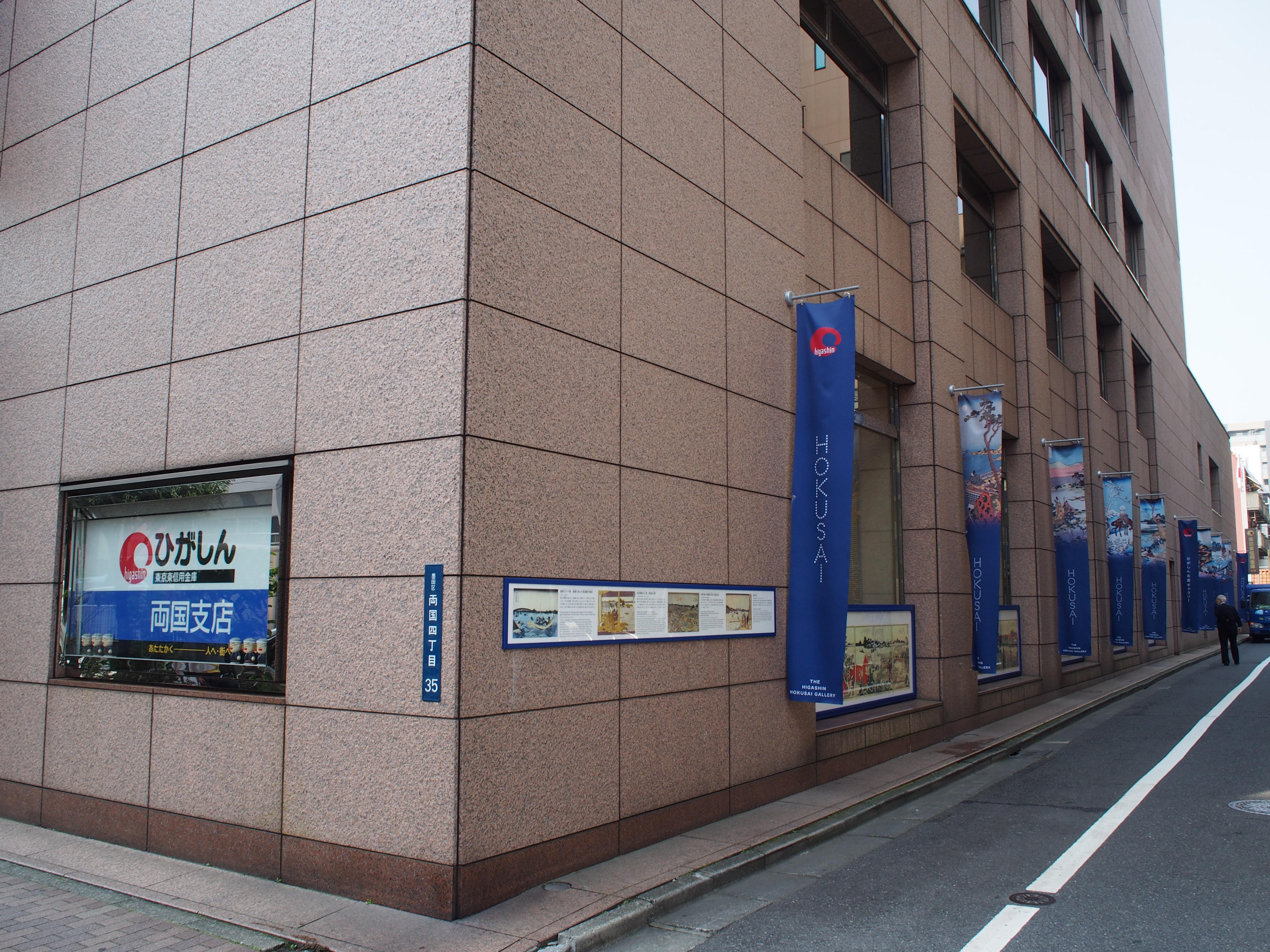 東京東面信貸銀行