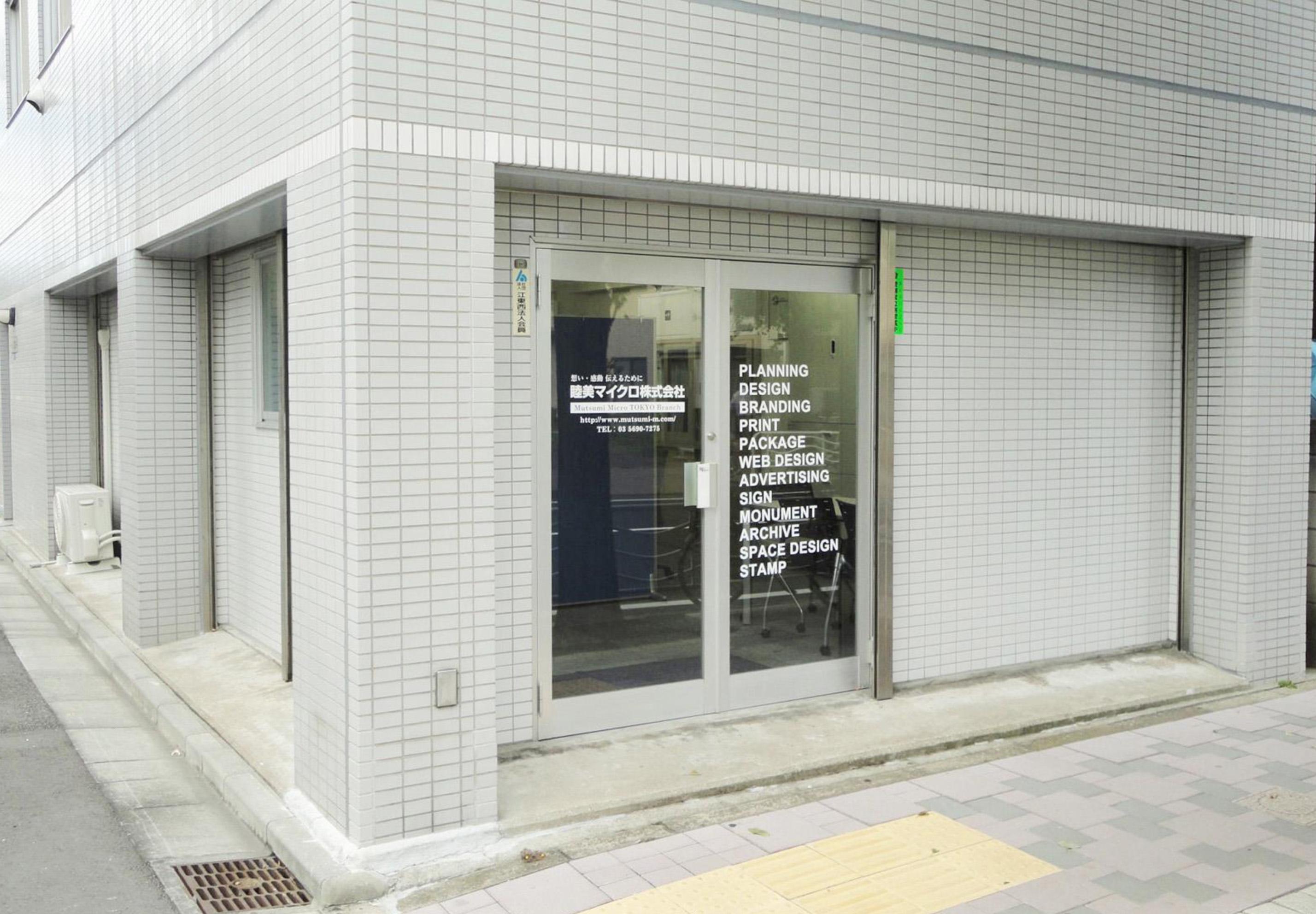 睦美微株式會社東京分店