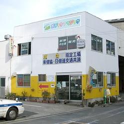 山3株式會社
