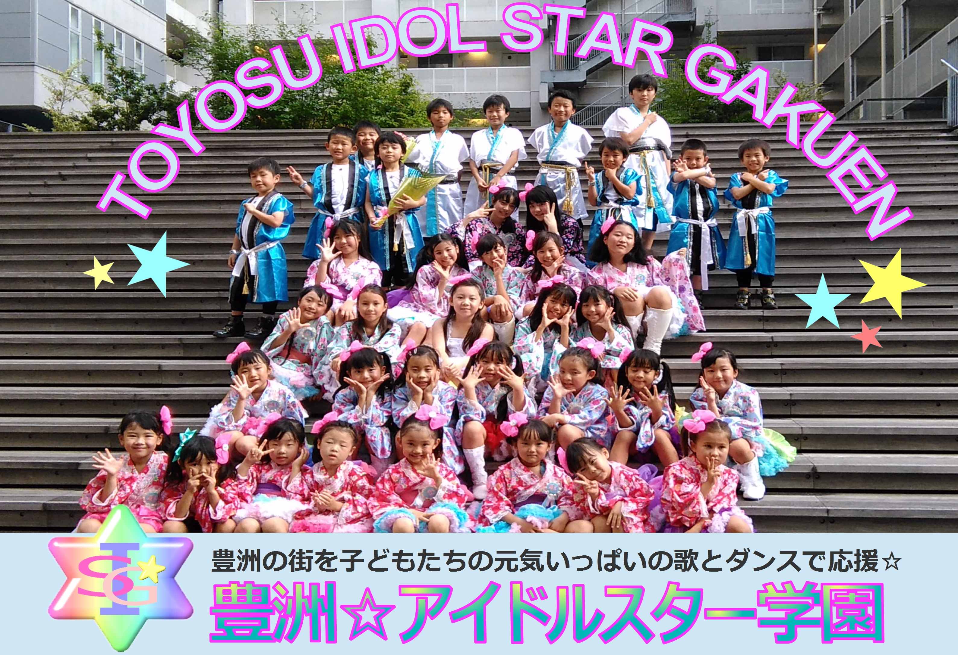 Toyosu ☆Idol star school