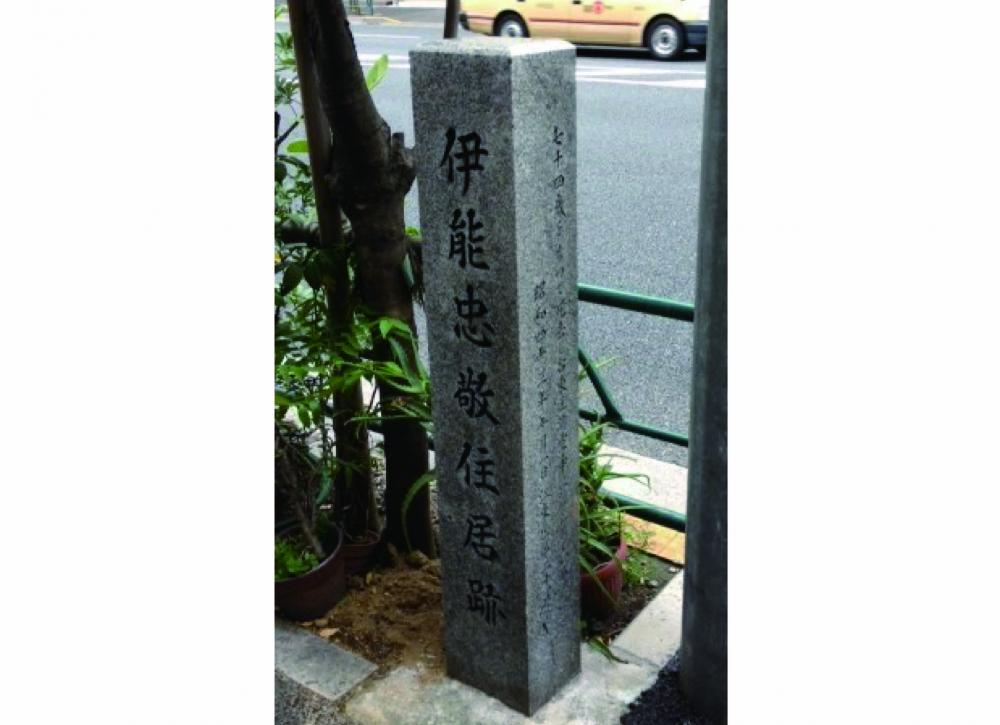The site of Ino Tadataka's house (historical site)