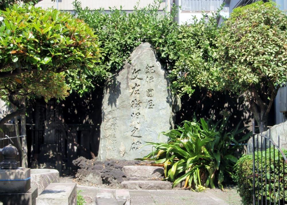 紀伊國屋文左衛門之墓