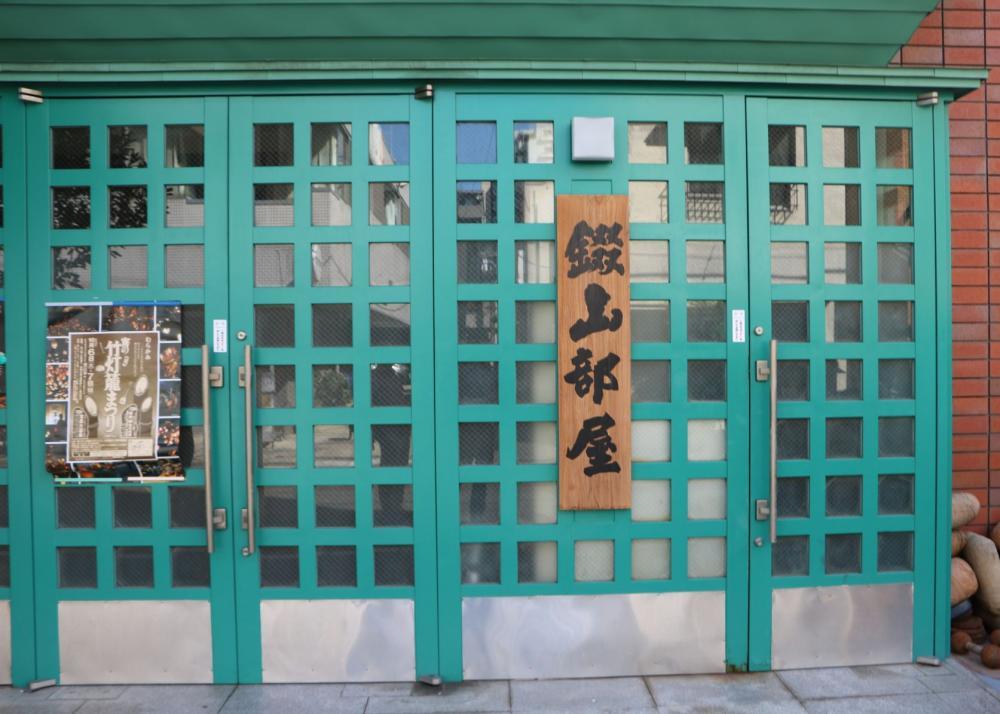 Shikoroyama stable