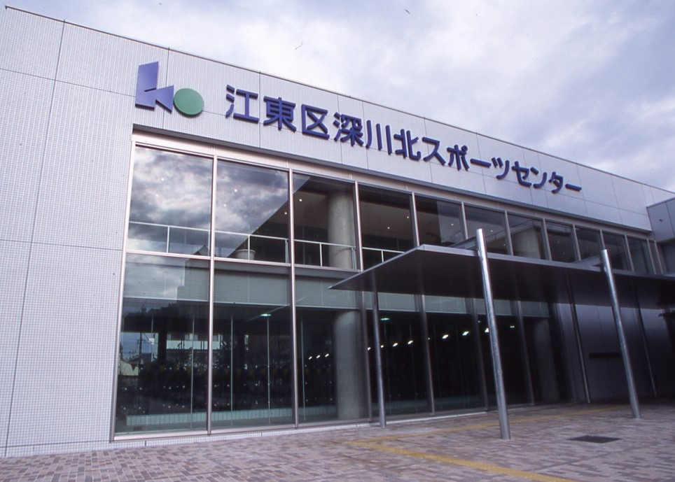 Koto-ku Fukagawa Kita Sports Center