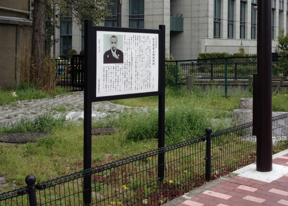 The site of Sakuma Syozan gunnery private school (historical site)
