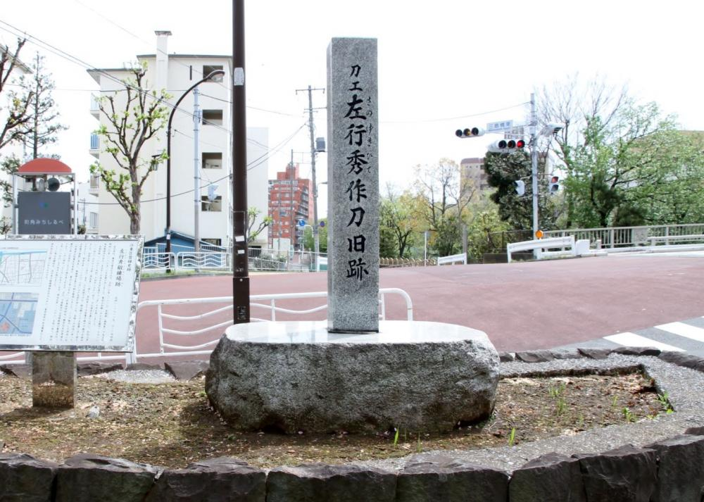 The site of Yukihide Sano,forging place (historical site)