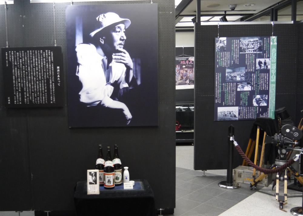Ozu Yasujiro Exhibition Corner