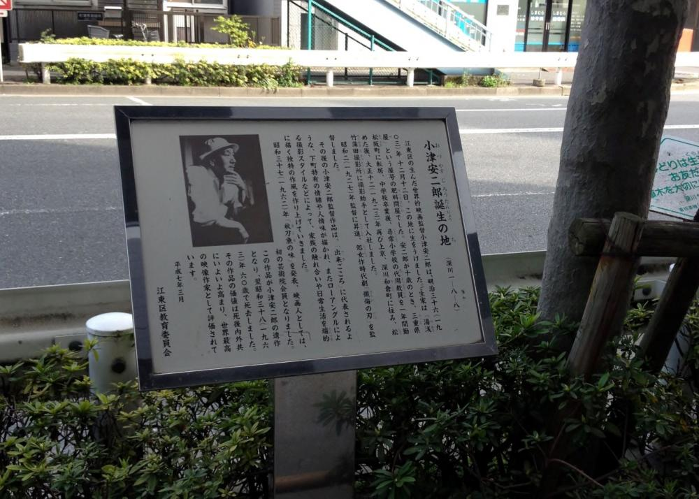 The birthplace of Ozu Yasujiro (historical site)
