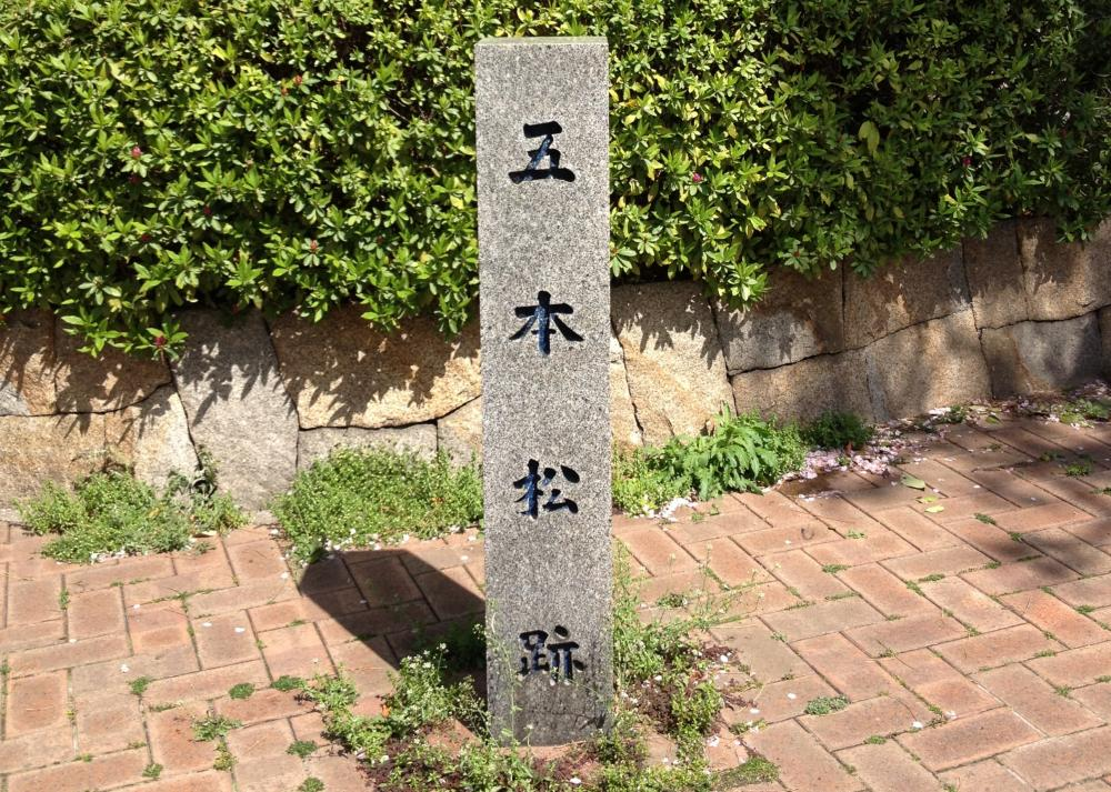 The site of Onagigawa River Gohonmatsu (historical site)