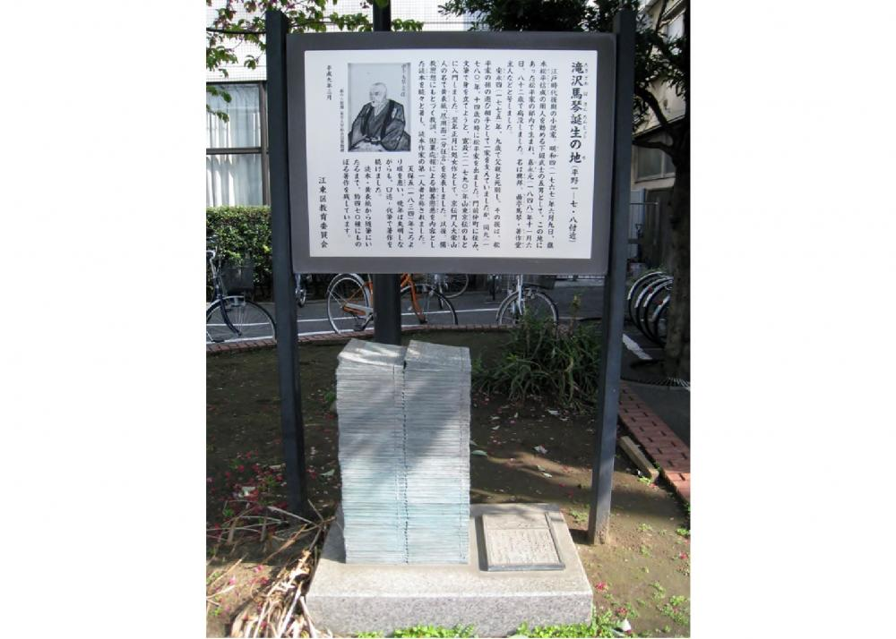 The birthplace of Takizawa Bakin (historical site)