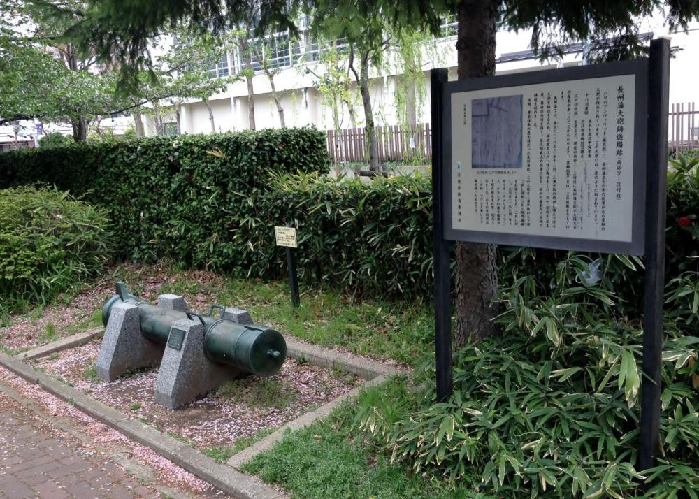 The site of Cannon Casting of Choshu Domain (historical site)
