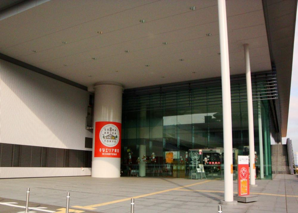 The Tokyo Rinkai Disaster Prevention Park, SONA AREA TOKYO