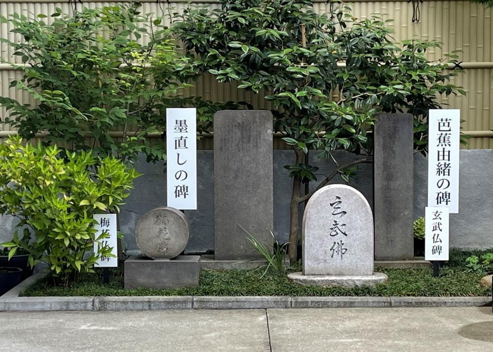 Basho Suminaoshi-no-hi