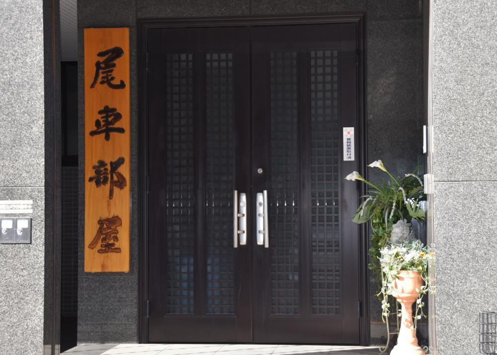 Oguruma stable