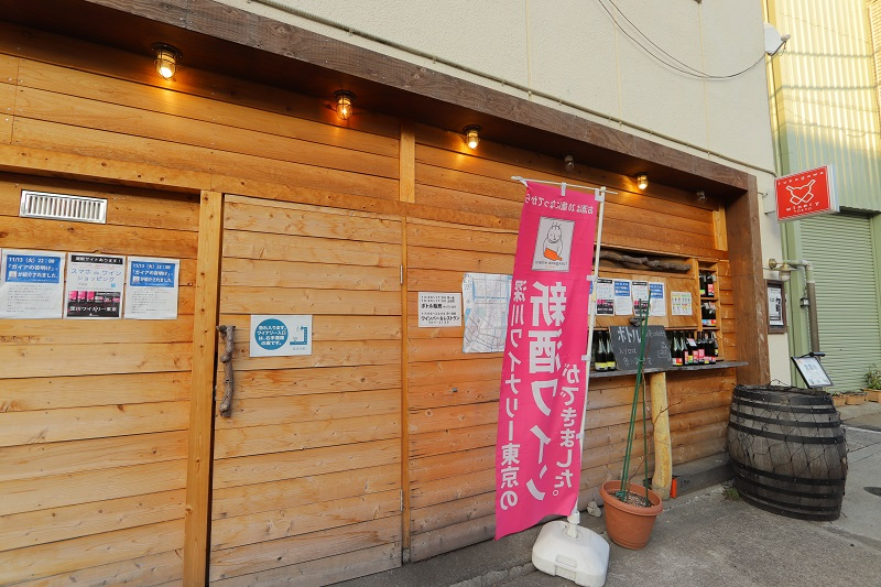 "[Koto Who's who in Koto-ku] Fukagawa winery Tokyo that is in ""Fukagawa winery Tokyo"" brewing long Kosuke Ueno residential area. Other than brewing of wine, there are sampling place, private restaurant, too"