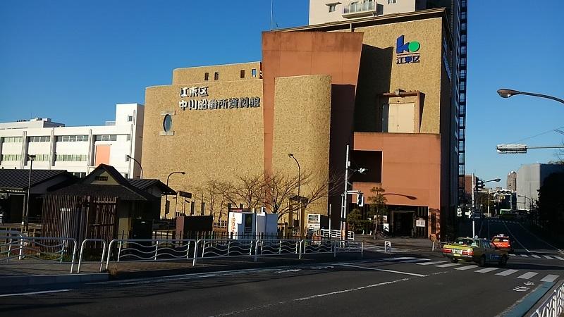 [Koto Who's who in Koto-ku] Nakagawa Funabansho Museum Takeo Hisazome Nakagawa Funabansho Museum