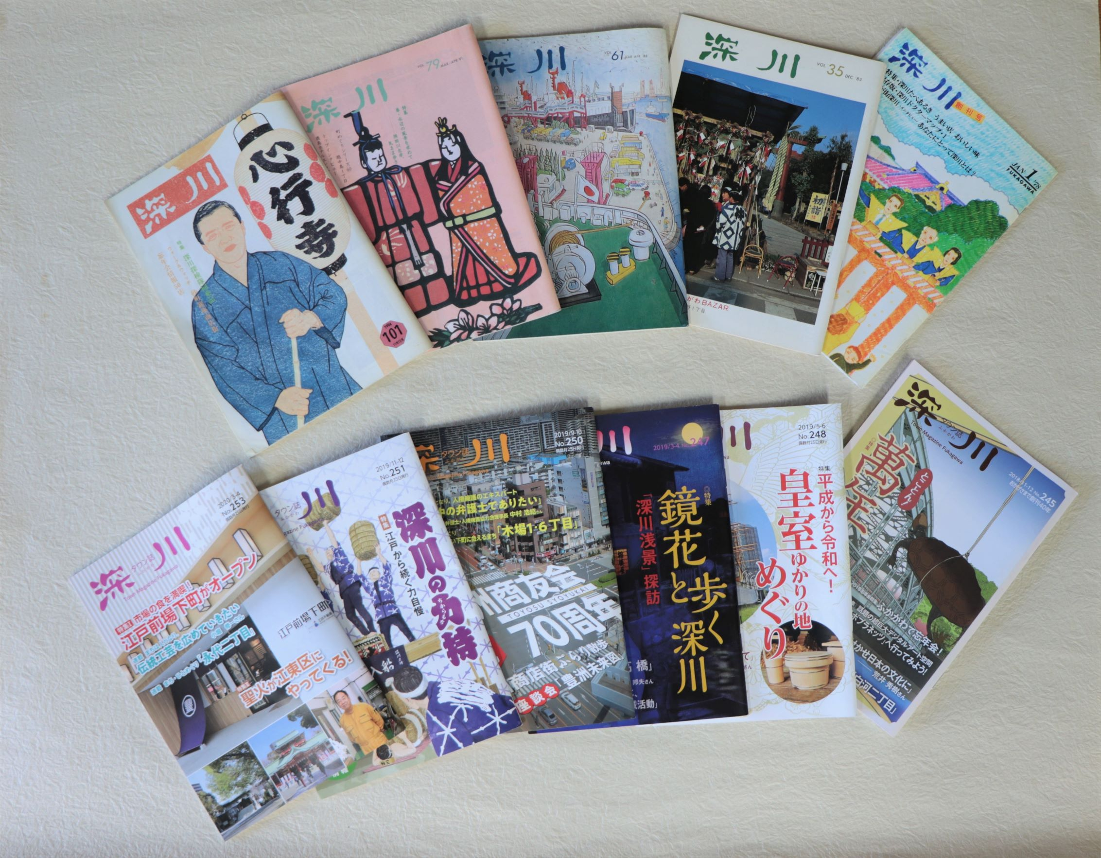 "[Koto Who's who in Koto-ku] Town magazine ""Fukagawa"" which we launched in town magazine ""Fukagawa"" publisher Kikko Suzuki 1978. Contents which are wide to 253 to people and history, culture of Fukagawa which we are issuing now."