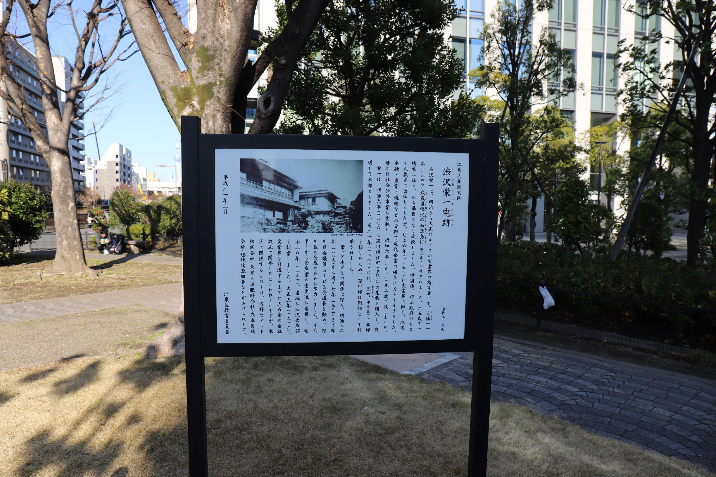"""[江东这个市镇那个人]在江东区文化旅游向导的会会长岩渕和惠江东区永代2丁目的""""涩泽荣一家遗迹。""""在2022年,决定在江东区潮见回家乡了。"""