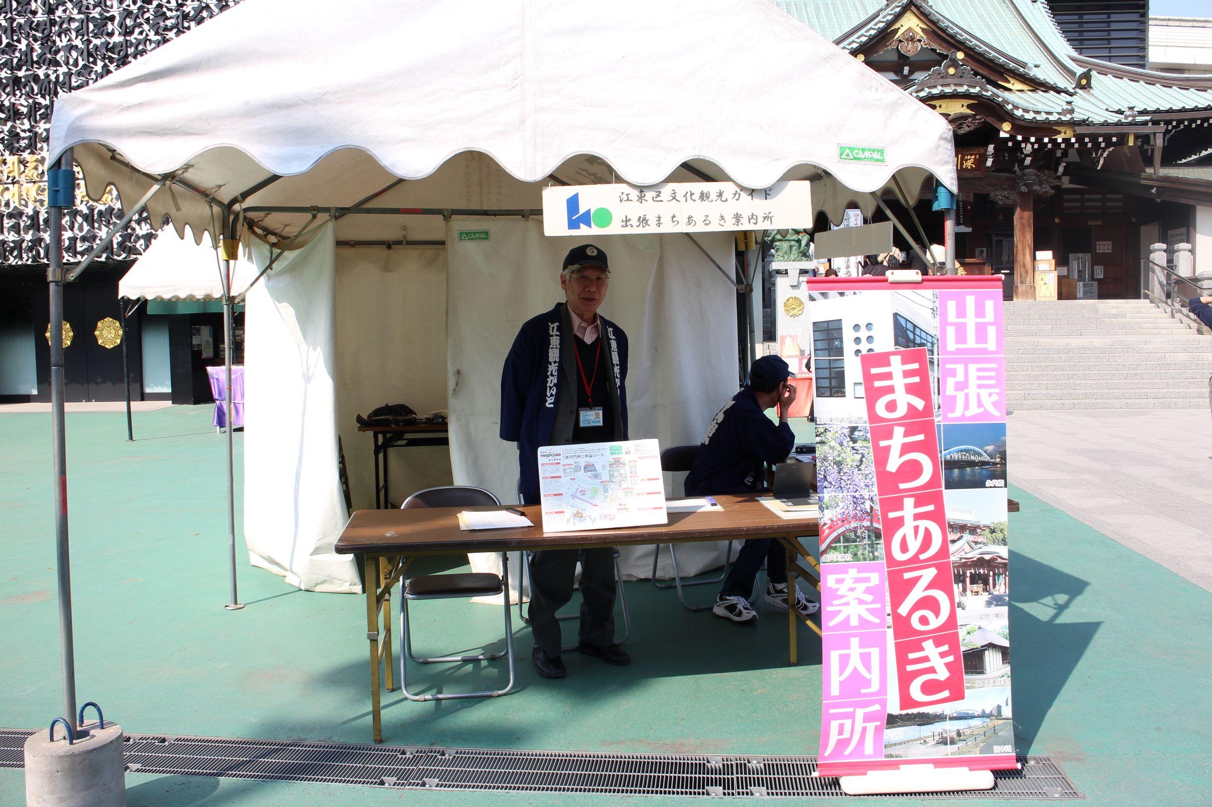 """[江东这个市镇那个人]被根据江东区文化旅游向导的会会长岩渕和惠区里面的活动进行的""""出差machiaruki问讯处。"""""""