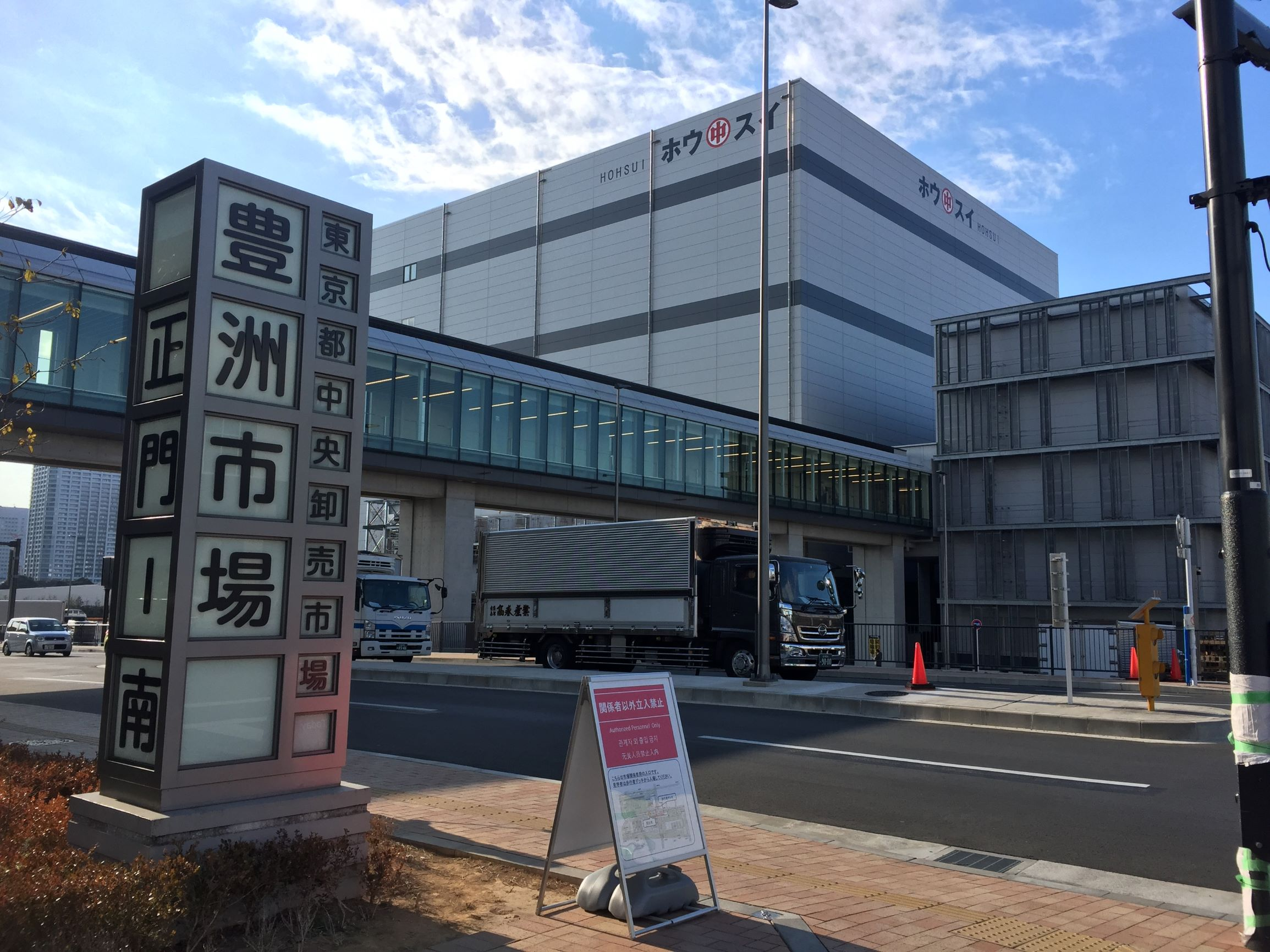 [Koto Who's who in Koto-ku] Toyosu Market which is popular for guide course of meeting's chairperson Kazue Iwabuchi standard of Koto City culture tour guide.
