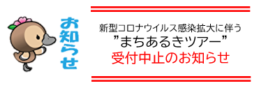 """[重要的通知]伴随新型冠状病毒感染扩大的<br>""""machiaruki行程""""受理中止的通知"""