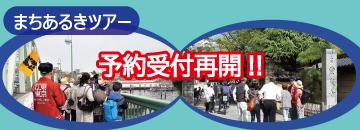 """關於""""machiaruki行程""""預訂受理再開始"""