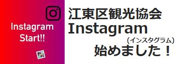 開始了江東區觀光協會Instagram(照片牆)!