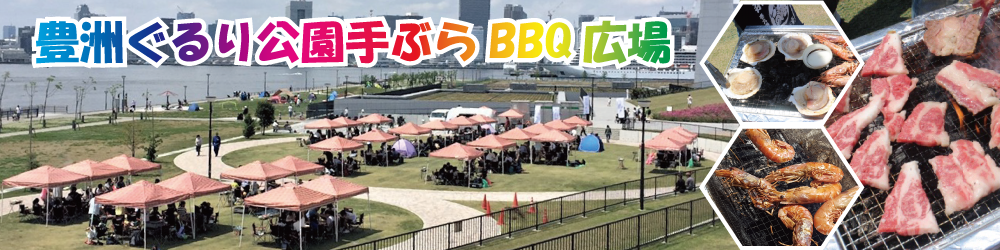 It is around park barbecue ground Toyosu